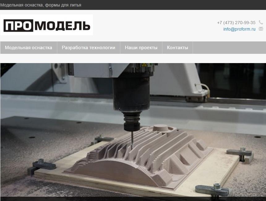 Новый сайт osnastka36.ru