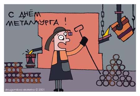 День металлурга 2009!